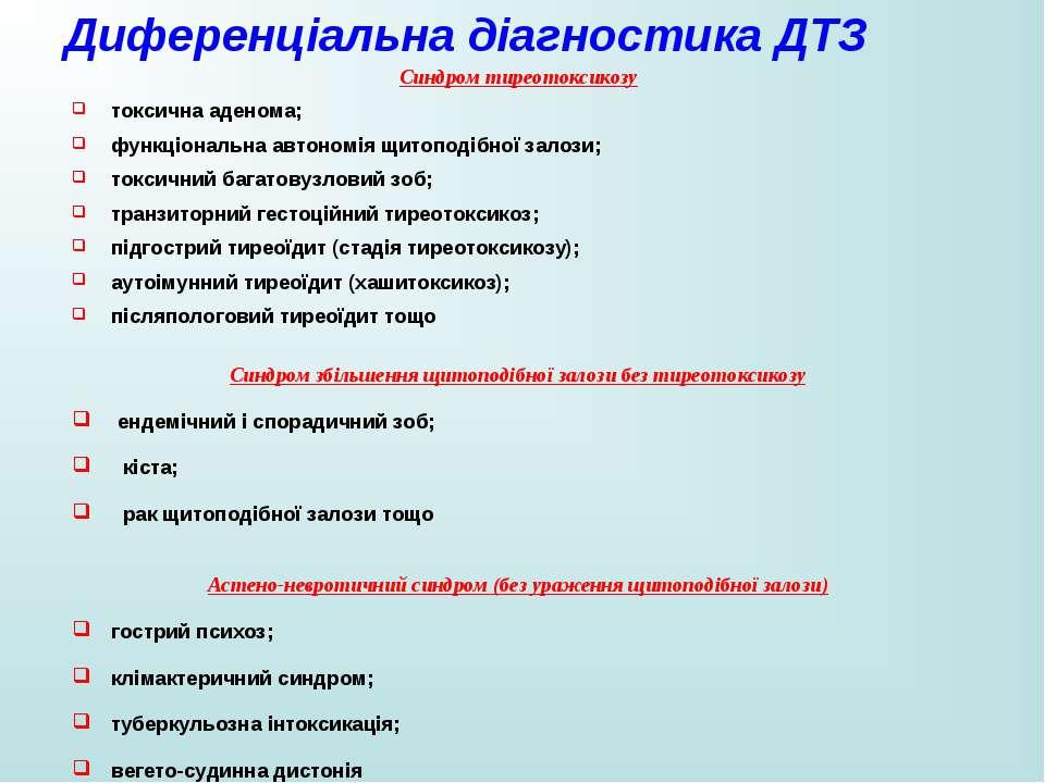 Диференціальна діагностика ДТЗ Синдром тиреотоксикозу токсична аденома; функц...
