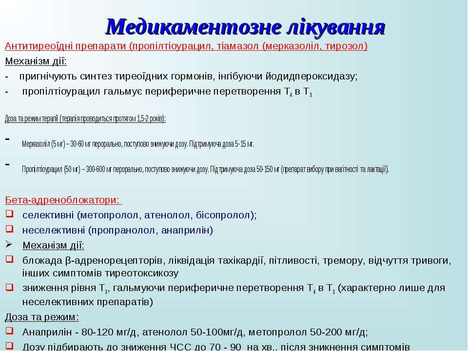 Медикаментозне лікування Антитиреоїдні препарати (пропілтіоурацил, тіамазол (...