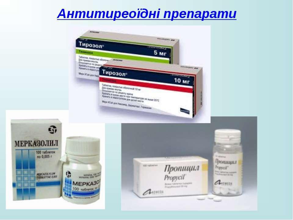 Антитиреоїдні препарати