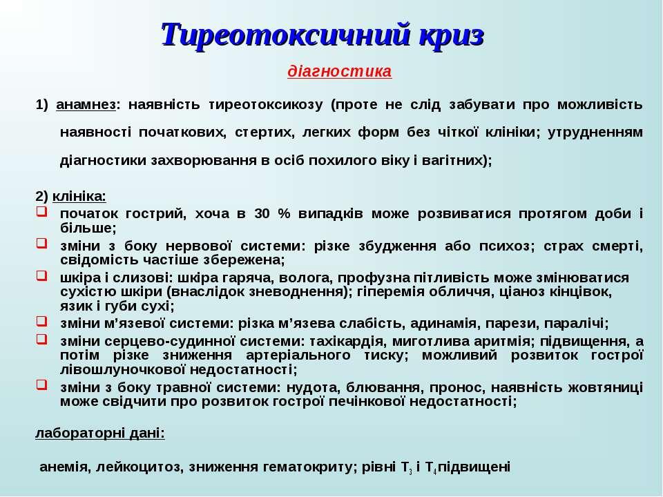 Тиреотоксичний криз діагностика 1) анамнез: наявність тиреотоксикозу (проте н...