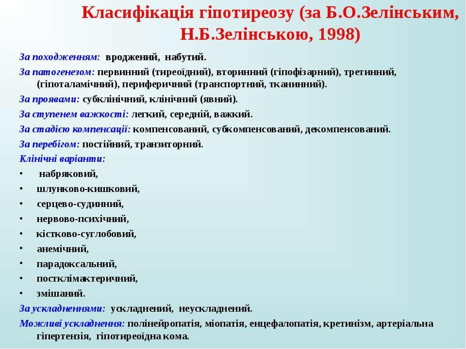 Класифікація гіпотиреозу (за Б.О.Зелінським, Н.Б.Зелінською, 1998) За походже...