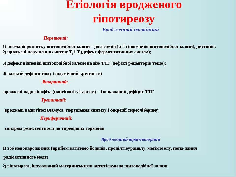 Етіологія вродженого гіпотиреозу Вродженний постійний Первинний: 1) аномалії ...