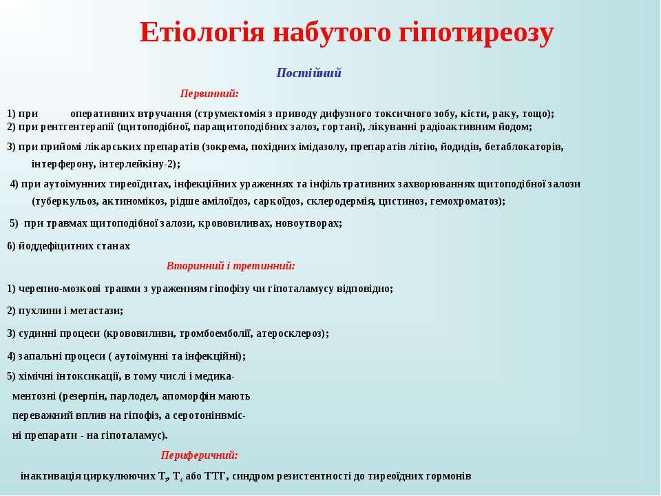 Етіологія набутого гіпотиреозу Постійний Первинний: 1) при оперативних втруча...