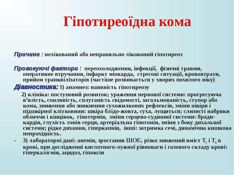 Гіпотиреоїдна кома Причини : нелікований або неправильно лікований гіпотиреоз...
