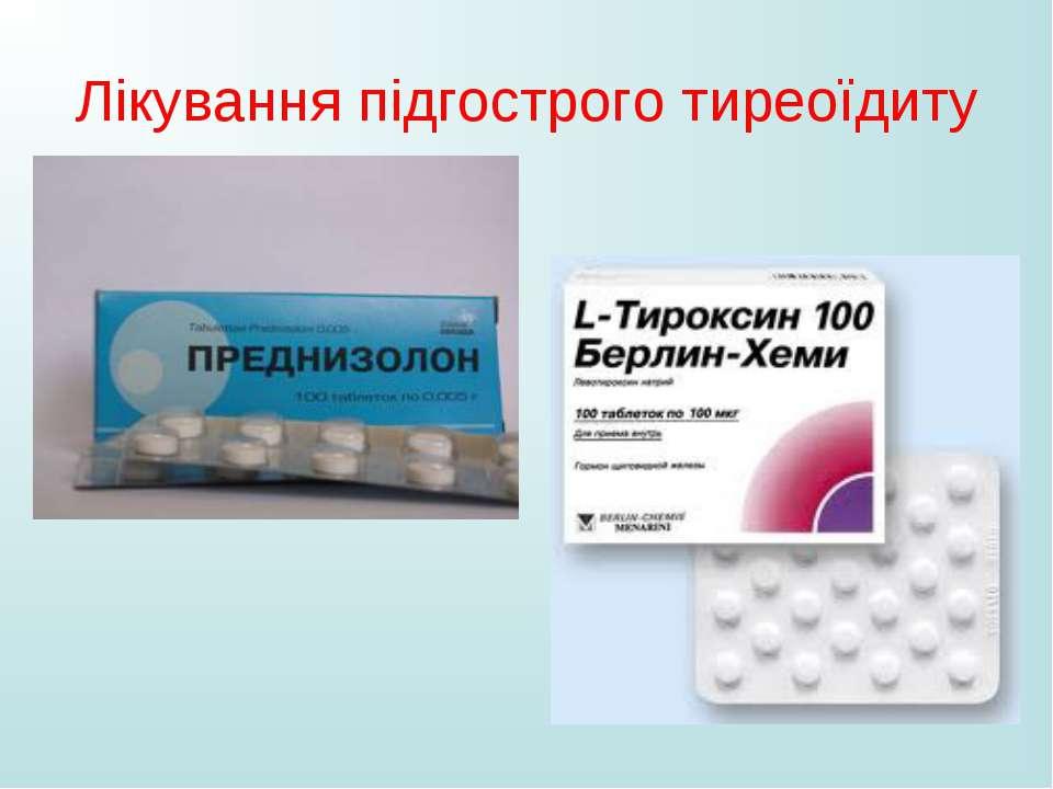 Лікування підгострого тиреоїдиту