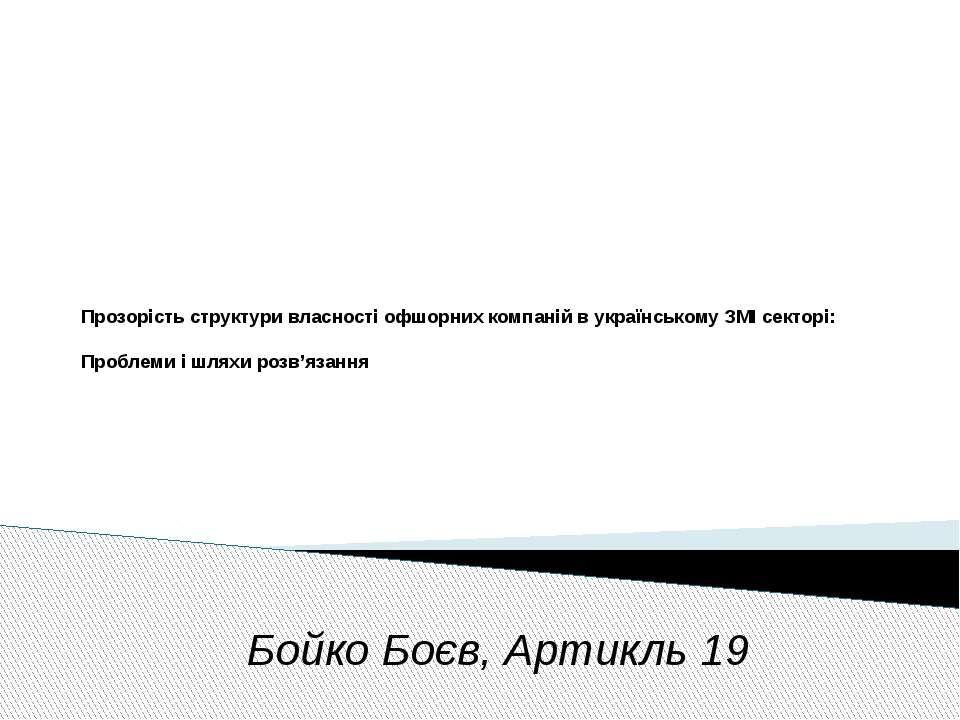 Прозорість структури власності офшорних компаній в українському ЗМІ секторі: ...