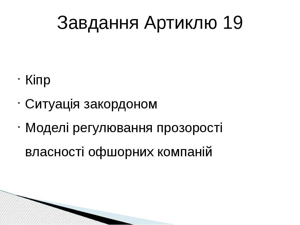 Завдання Артиклю 19 Кіпр Ситуація закордоном Моделі регулювання прозорості вл...