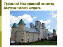 Троїцький Межиріцький монастир-фортеця поблизу Острога