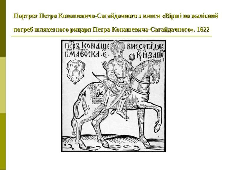 Портрет Петра Конашевича-Сагайдачного з книги «Вірші на жалісний погреб шляхе...
