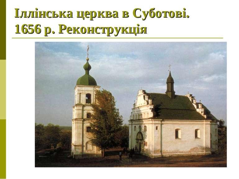 Іллінська церква в Суботові. 1656р. Реконструкція