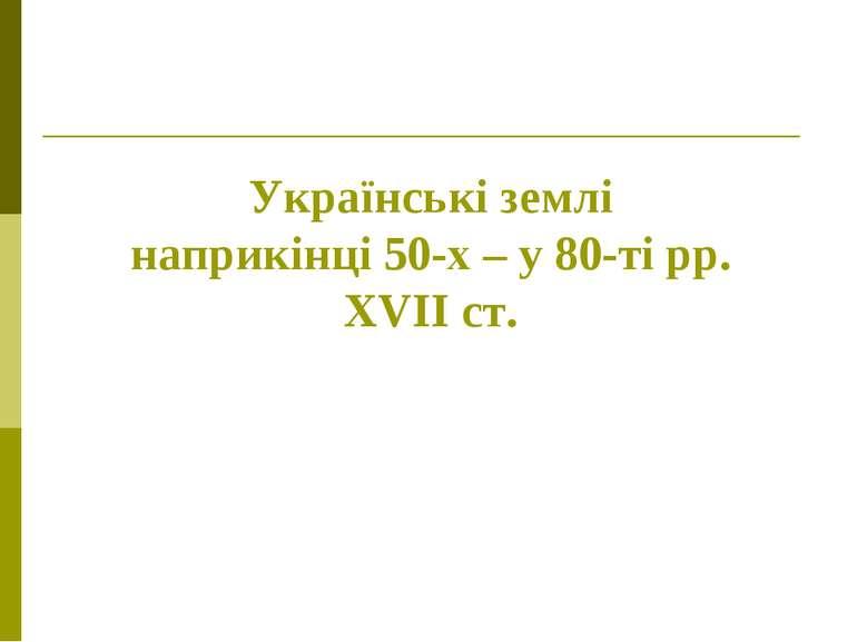 Українські землі наприкінці 50-х – у 80-ті рр. XVII ст.