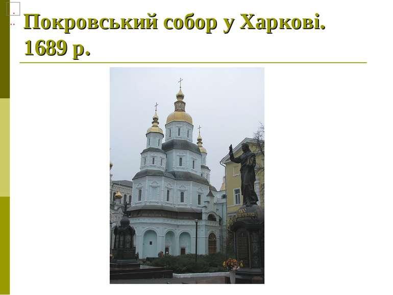 Покровський собор у Харкові. 1689р.