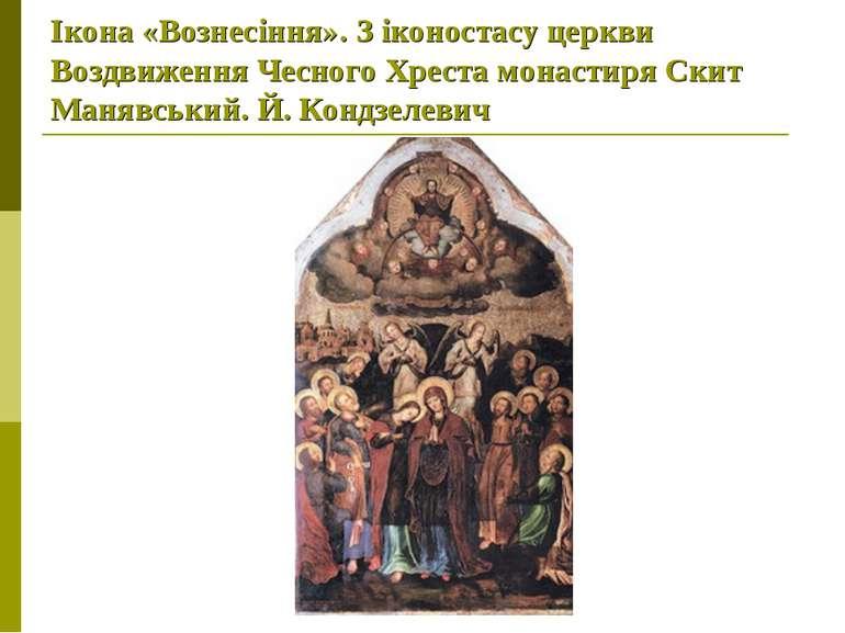 Ікона «Вознесіння». З іконостасу церкви Воздвиження Чесного Хреста монастиря ...
