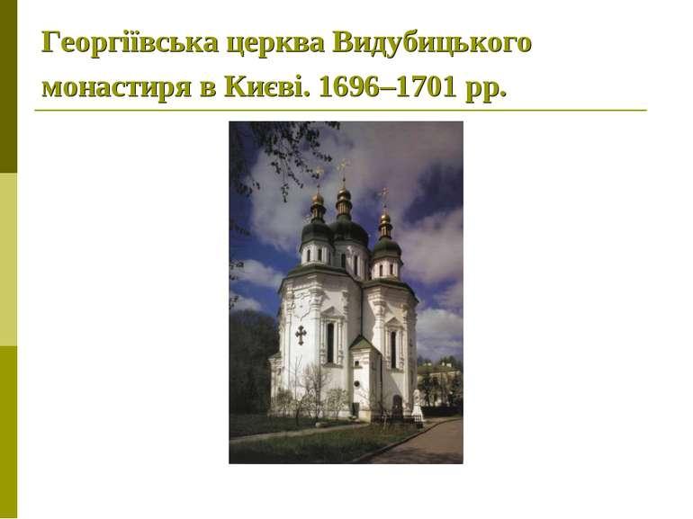 Георгіївська церква Видубицького монастиря в Києві. 1696–1701рр.