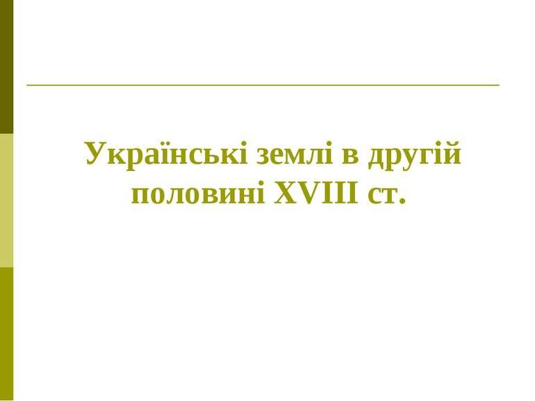 Українські землі в другій половині XVIII ст.