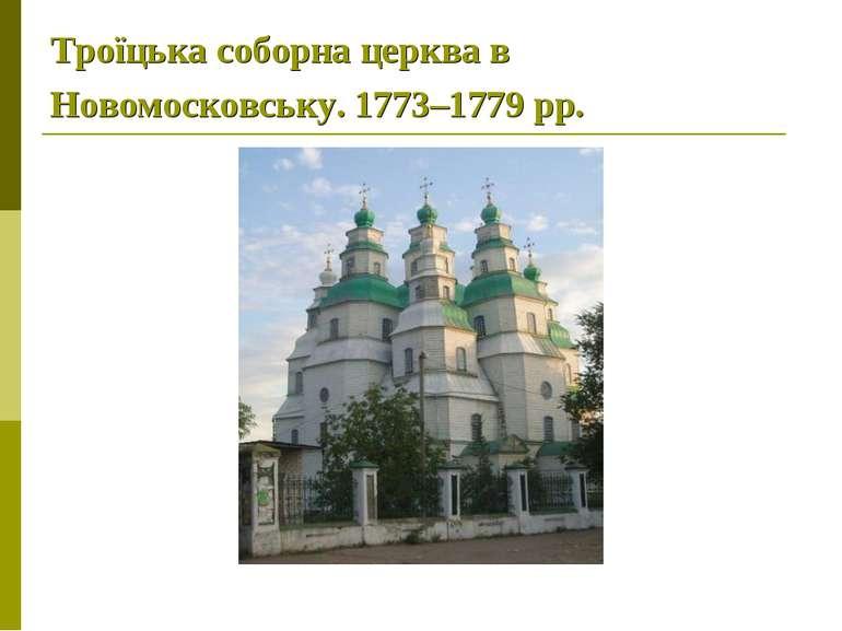 Троїцька соборна церква в Новомосковську. 1773–1779рр.