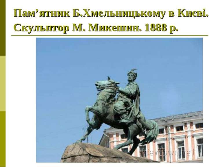 Пам'ятник Б.Хмельницькому в Києві. Скульптор М.Микешин. 1888р.