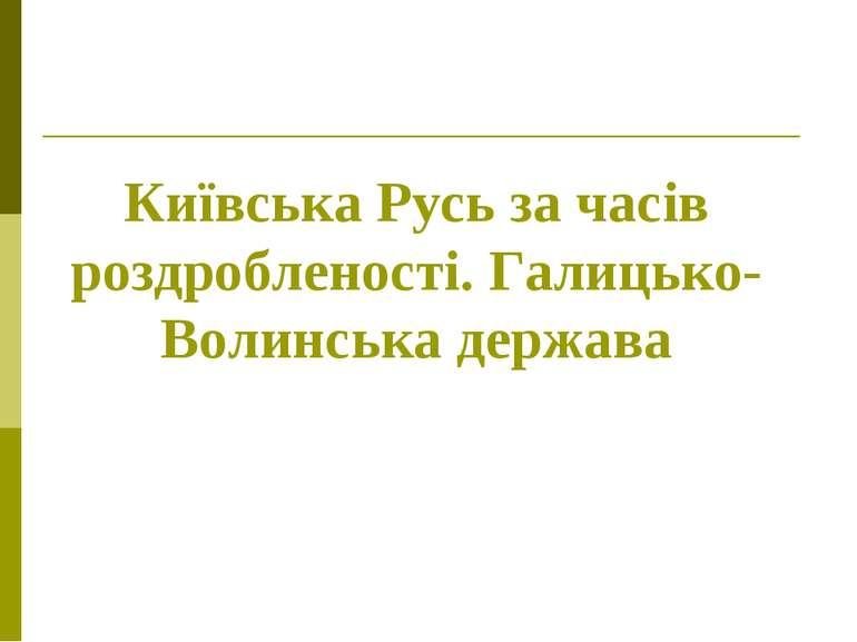 Київська Русь за часів роздробленості. Галицько-Волинська держава