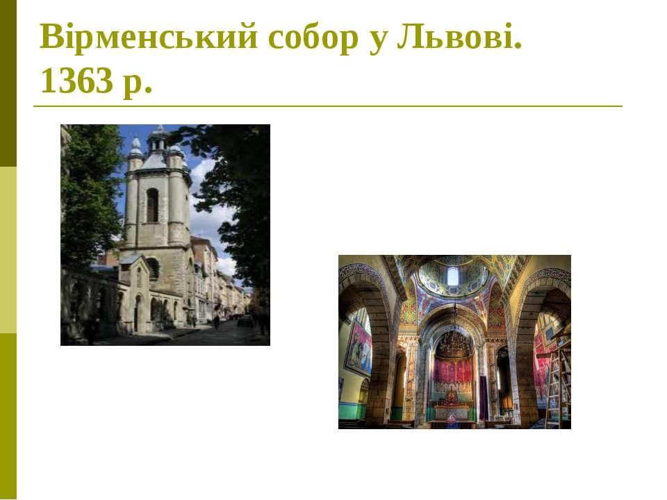 Вірменський собор у Львові. 1363р.