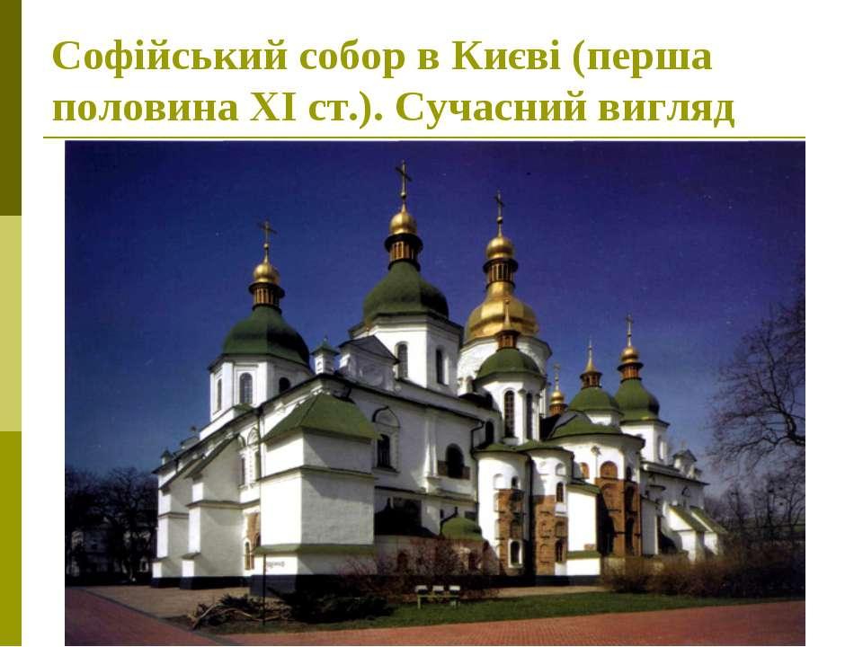 Софійський собор в Києві (перша половина ХІ ст.). Сучасний вигляд