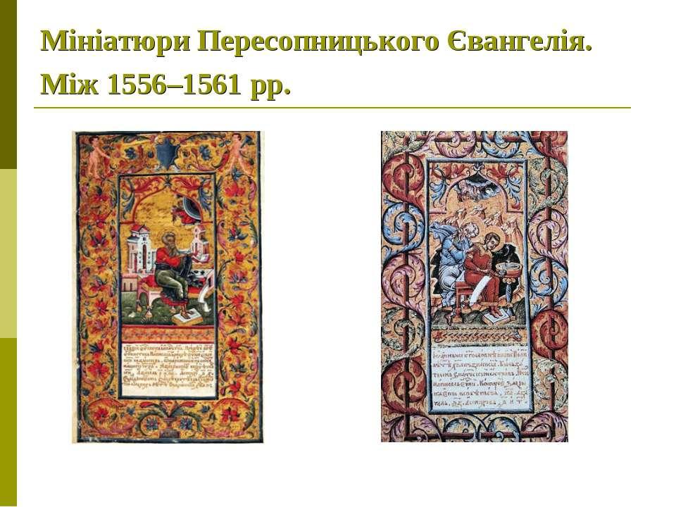 Мініатюри Пересопницького Євангелія. Між 1556–1561рр.