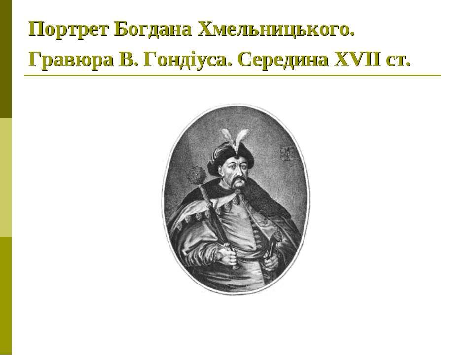 Портрет Богдана Хмельницького. Гравюра В.Гондіуса. Середина ХVІІ ст.