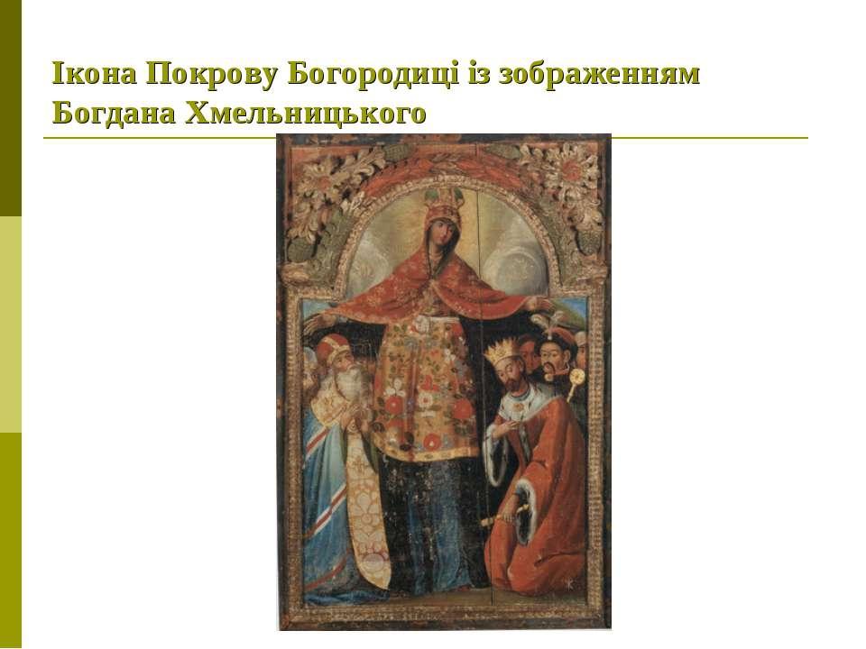 Ікона Покрову Богородиці із зображенням Богдана Хмельницького