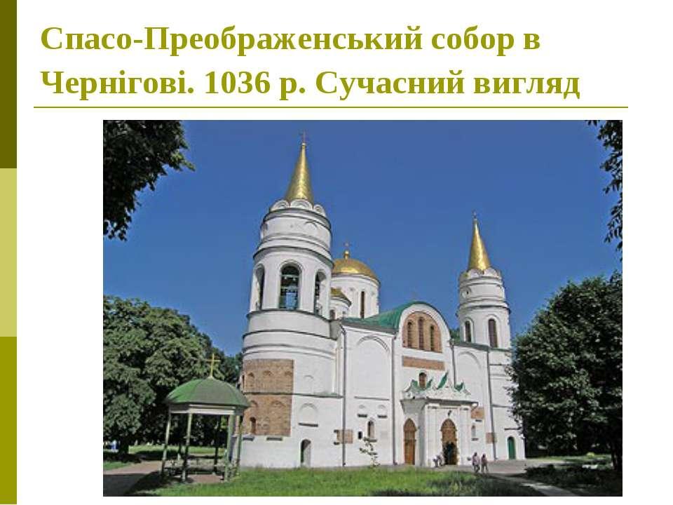 Спасо-Преображенський собор в Чернігові. 1036р. Сучасний вигляд
