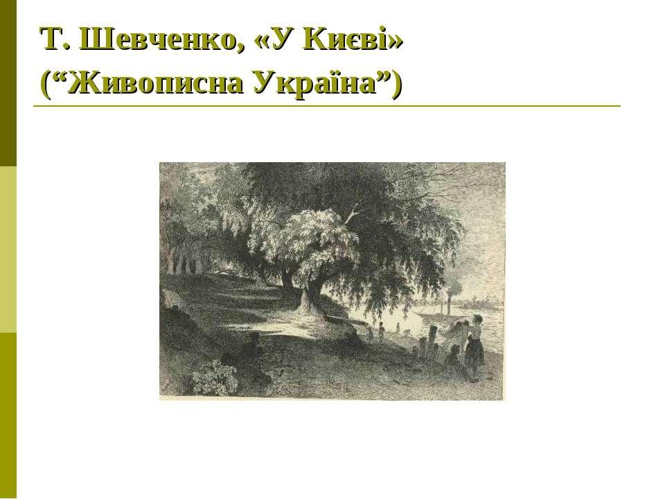 "Т. Шевченко, «У Києві» (""Живописна Україна"")"
