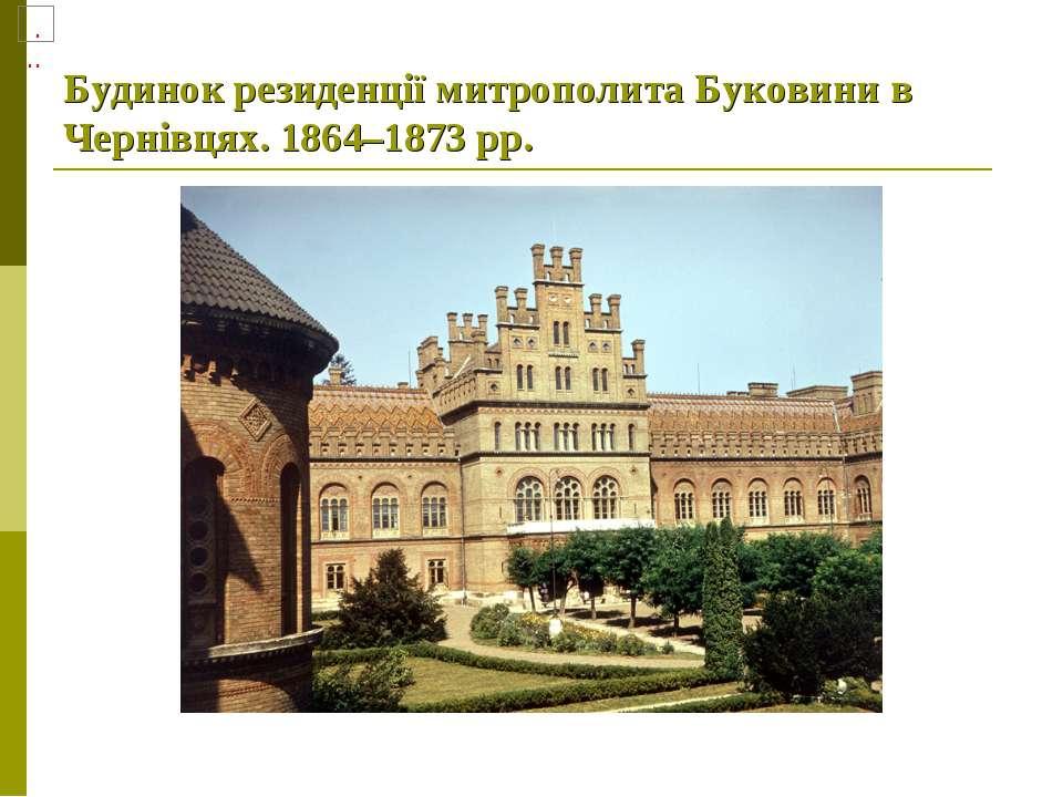 Будинок резиденції митрополита Буковини в Чернівцях. 1864–1873 рр.