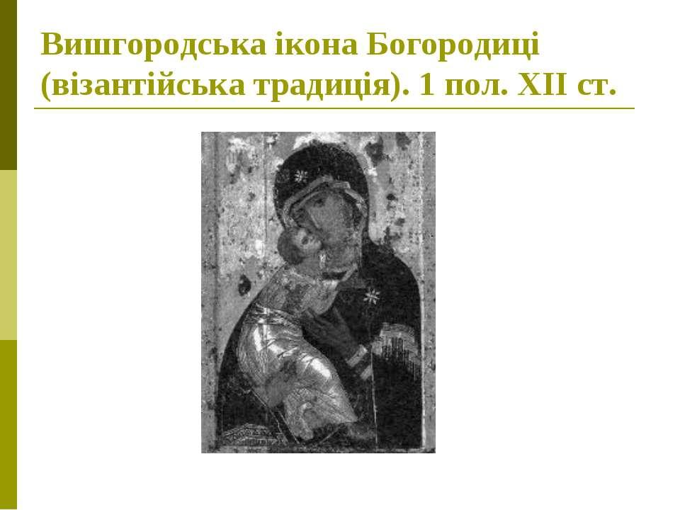 Вишгородська ікона Богородиці (візантійська традиція). 1 пол. ХІІ ст.