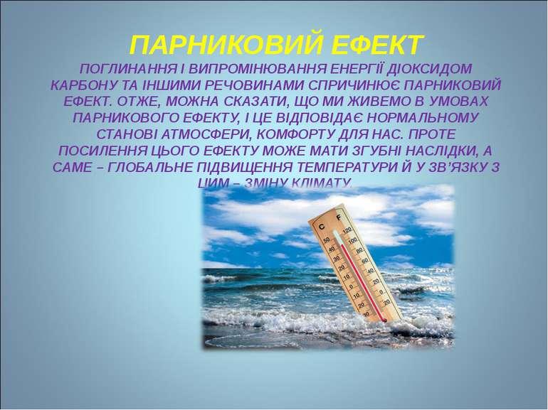 ПАРНИКОВИЙ ЕФЕКТ ПОГЛИНАННЯ І ВИПРОМІНЮВАННЯ ЕНЕРГІЇ ДІОКСИДОМ КАРБОНУ ТА ІНШ...