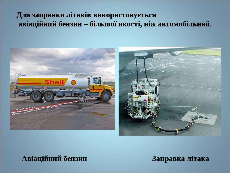 Для заправки літаків використовується авіаційний бензин – більшої якості, ніж...