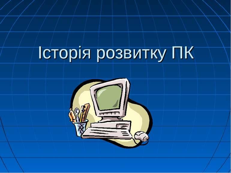 Історія розвитку ПК Історія розвитку ПК