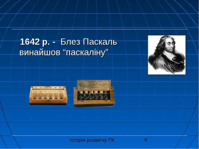 """1642 р. - Блез Паскаль винайшов """"паскаліну"""" Історія розвитку ПК"""