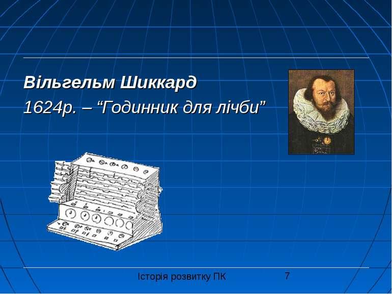 """Вільгельм Шиккард 1624р. – """"Годинник для лічби"""" Історія розвитку ПК"""