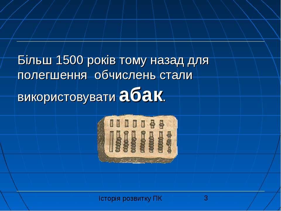 Більш 1500 років тому назад для полегшення обчислень стали використовувати аб...