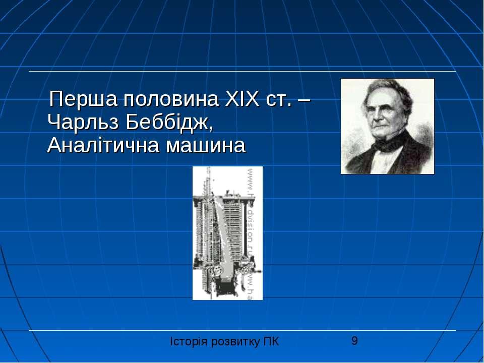 Перша половина XIX ст. – Чарльз Беббідж, Аналітична машина Історія розвитку ПК