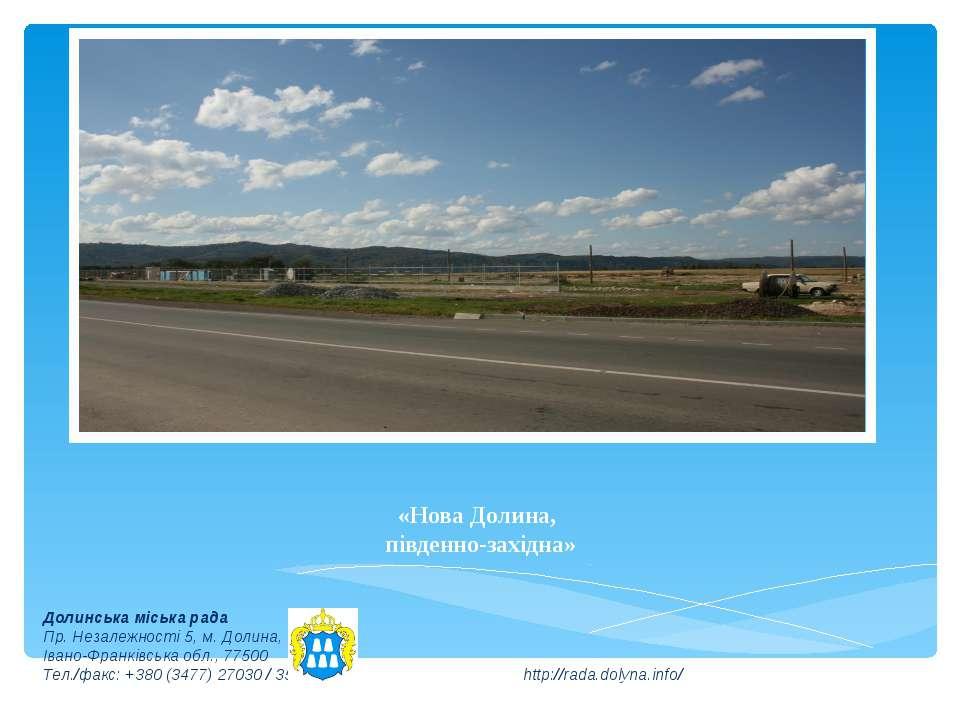 Промислова зона «Нова Долина, південно-західна» Долинська міська рада Пр. Нез...