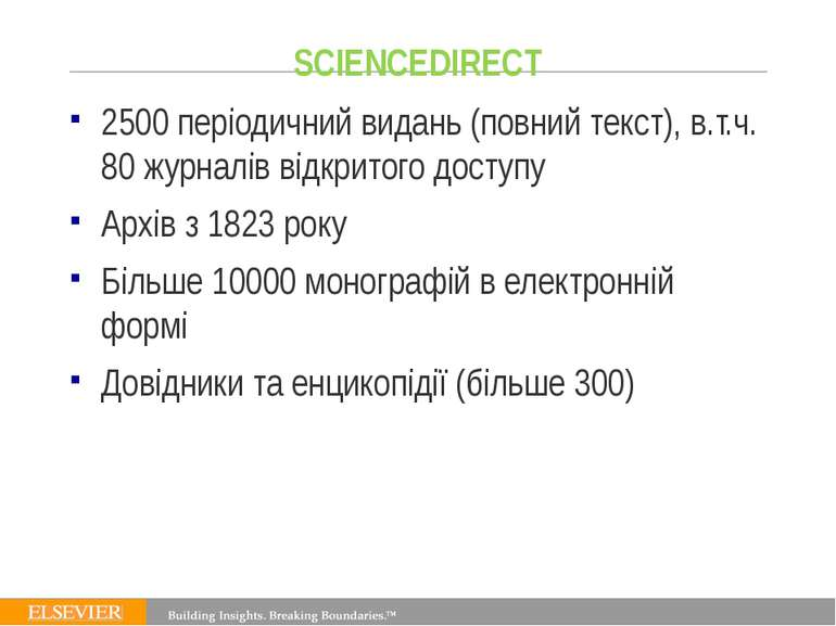 SCIENCEDIRECT 2500 періодичний видань (повний текст), в.т.ч. 80 журналів відк...