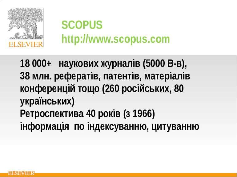 18 000+ наукових журналів (5000 В-в), 38 млн. рефератів, патентів, матеріалів...