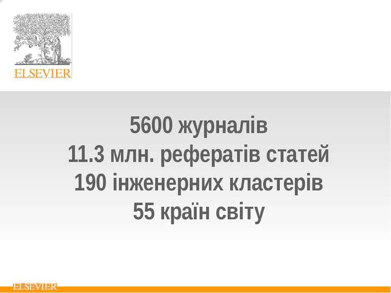 5600 журналів 11.3 млн. рефератів статей 190 інженерних кластерів 55 країн світу