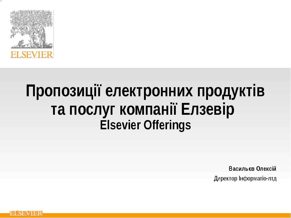 Пропозиції електронних продуктів та послуг компанії Елзевір Elsevier Offering...