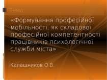 «Формування професійної мобільності, як складової професійної компетентності ...