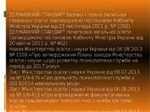 Нові нормативні документи ДЕРЖАВНИЙ СТАНДАРТ базової і повної загальної серед...