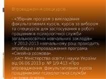 Впровадження спецкурсів. - «Збірник програм з викладання факультативних курсі...
