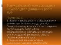 Всеукраїнський конкурс-захист науково-дослідницьких робіт МАН Рекомендації: 1...