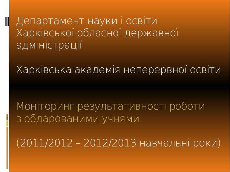 Департамент науки і освіти Харківської обласної державної адміністрації Харкі...