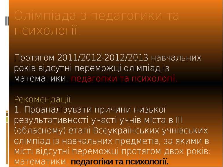 Олімпіада з педагогики та психології. Протягом 2011/2012-2012/2013 навчальних...