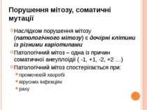 Порушення мітозу, соматичні мутації Наслідком порушення мітозу (патологічного...